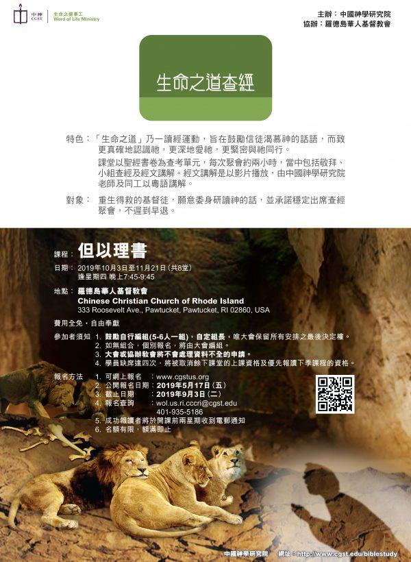 danUS_RI_CCCRI_19_poster-01